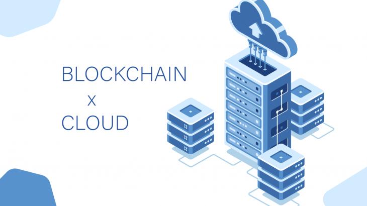 BaaS(Blockchain as a Service)でAzureをオススメする理由