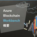 Azure Blockchain Workbenchの概要とメリット
