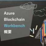 Azure Blockchain Workbenchの概要とメリット