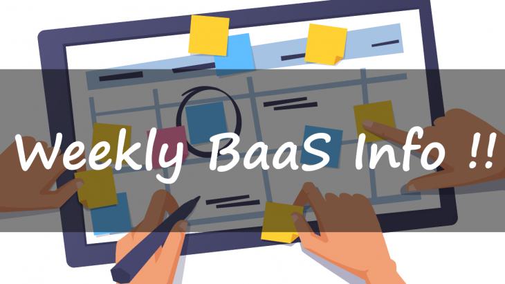 今週のBaaS関連情報 (5/30-5/24)