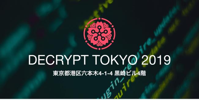 【イベント情報】Decrypt Tokyo 2019 (6/8, 6/9)