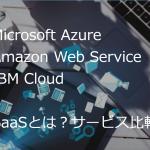 BaaS(ブロックチェーン)とは何か、比較のための各社サービス一覧
