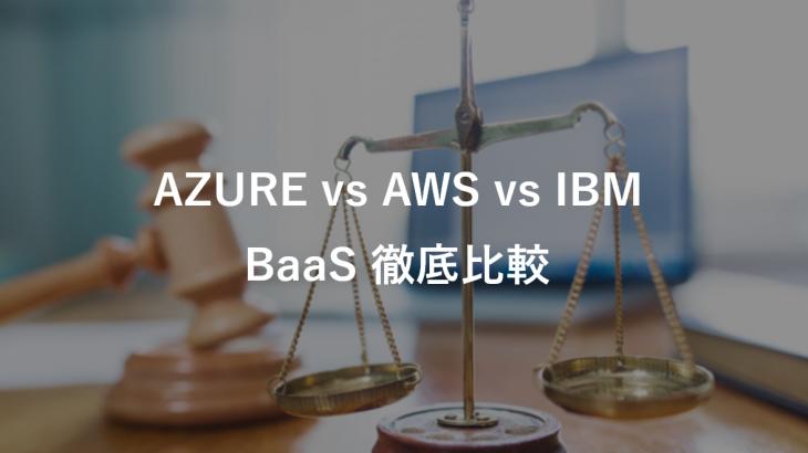 BaaSを比較したい人向け~Azure vs AWS vs IBM (2019/12更新)