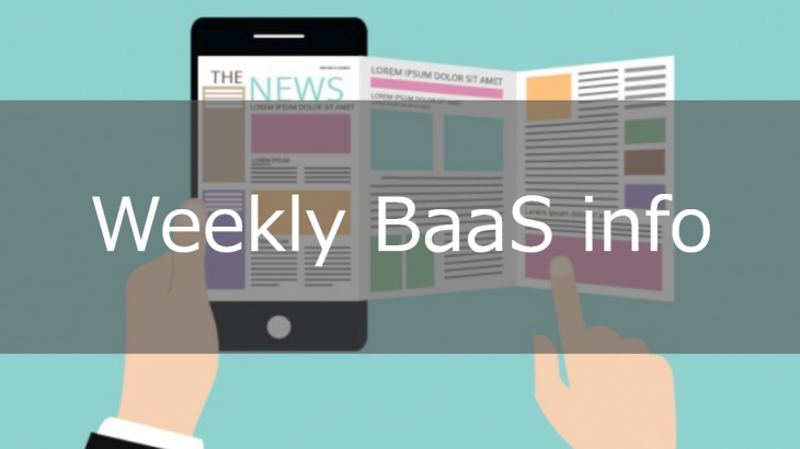 今週のBaaS関連情報 (7/26-7/20)