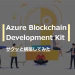 Azure Blockchain Development KitでDAppをサクッと構築する