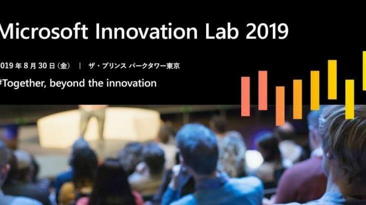 Microsoft Innovation Lab 2019 (マイクロソフト イノベーション ラボ)開催!大企業×スタートアップとのつながりを求めている方にオススメ!