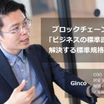 【特別インタビュー:後編】Ginco COO 房安 陽平 氏