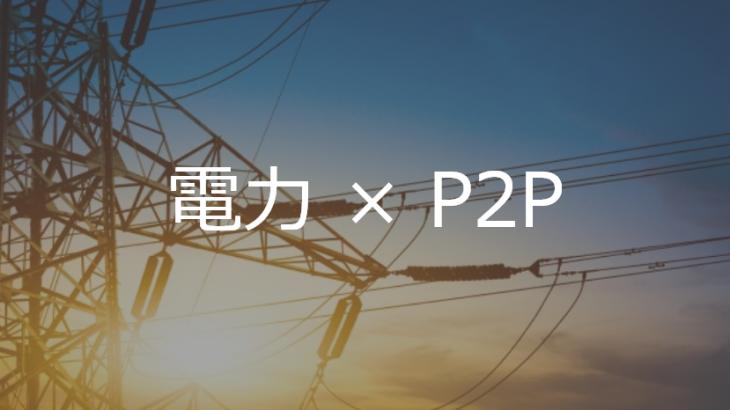 電力取引×ブロックチェーンの活用事例と課題