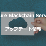 Corda Enterprise対応!Azure Blockchain Serviceのアップデート概要