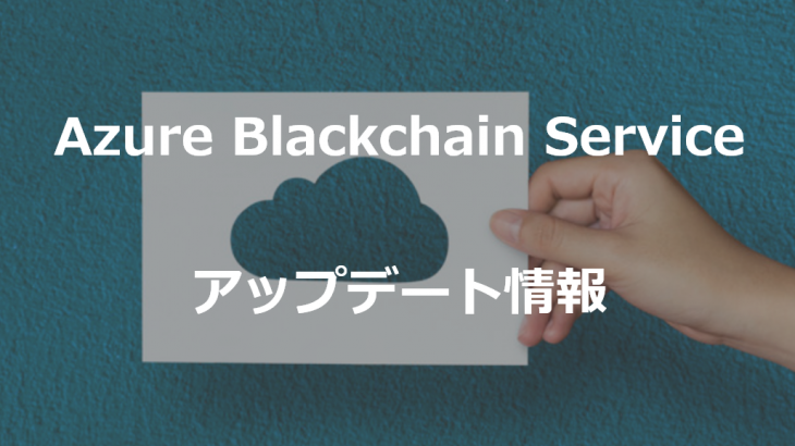 Corda Enterprise対応!Azure Blackchain Serviceのアップデート概要|2019年10月版