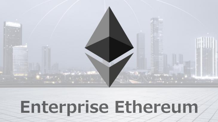 企業向けブロックチェーン「Enterprise Ethereum」とは?特徴やユースケースを解説