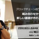 【特別インタビュー:前編】ZEROBILLBANK CEO 堀口 純一 氏