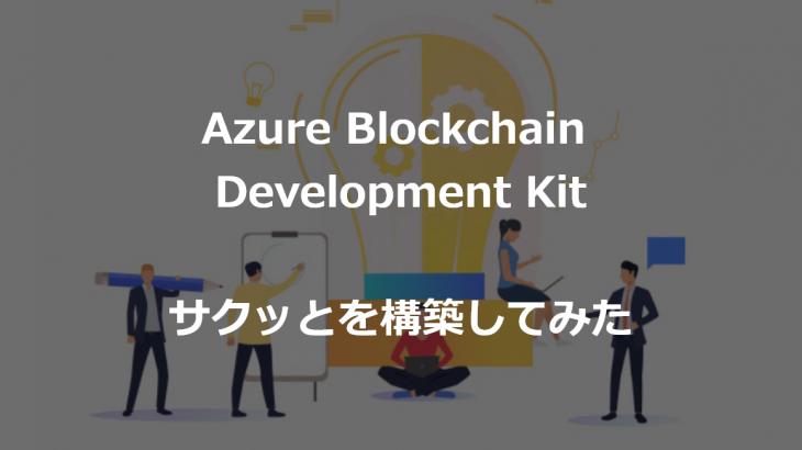 Azure Blockchain Development Kitでサクッとを構築してみた