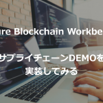 Azure Blockchain Workbenchでサプライチェーンのデモ アプリを実装してみる