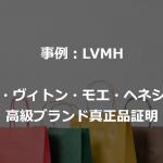 【事例】ブロックチェーン×ヴィトン(LVMH) ~高級ブランド真正品証明~