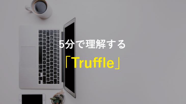Truffleとは – 全体像と開発の流れを簡単に把握しよう!