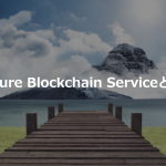 Azure Blockchain Serviceにおけるブロックチェーン アプリ開発手法