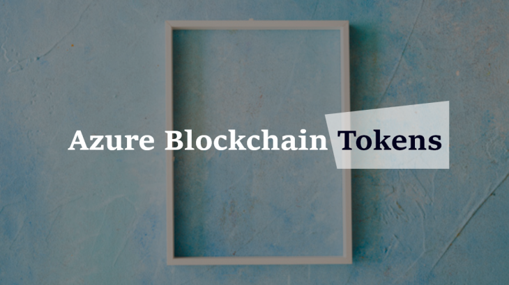「Azure Blockchain Tokens」Token Taxonomy Framework準拠のトークン発行・管理機能とは?