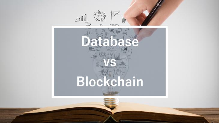 ブロックチェーンと従来のデータベースの違いとは?