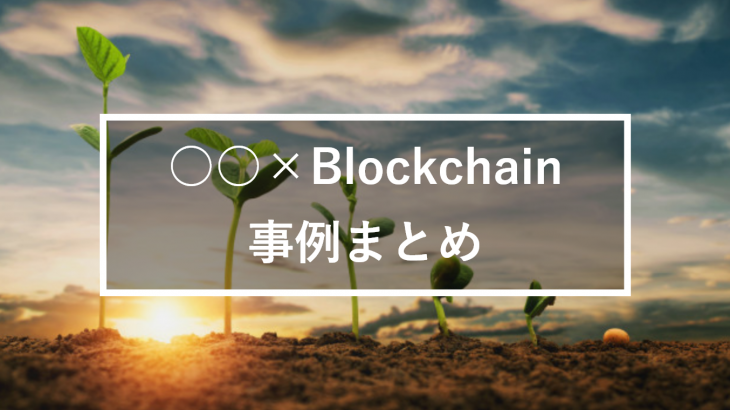 【まずはココ!】ブロックチェーン活用事例のまとめページ