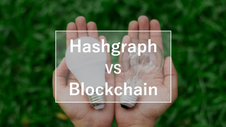 Hashgraph vs ブロックチェーン|分散型台帳技術の比較