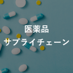 医薬品サプライチェーン×ブロックチェーン活用事例を紹介