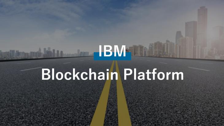 ビジネス層が押さえておくべき「IBM Blockchain Cloud」のポイントとは