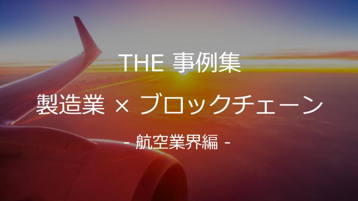【THE 事例集】製造業×ブロックチェーン- 航空業界編