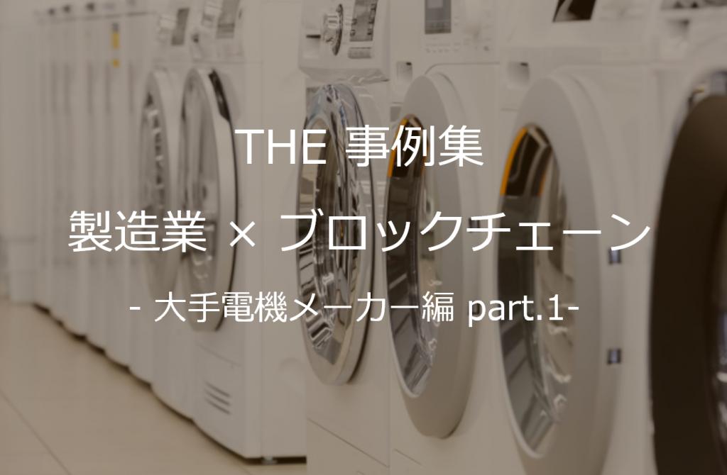 【THE 事例集】製造業×ブロックチェーン – 大手電機メーカー編