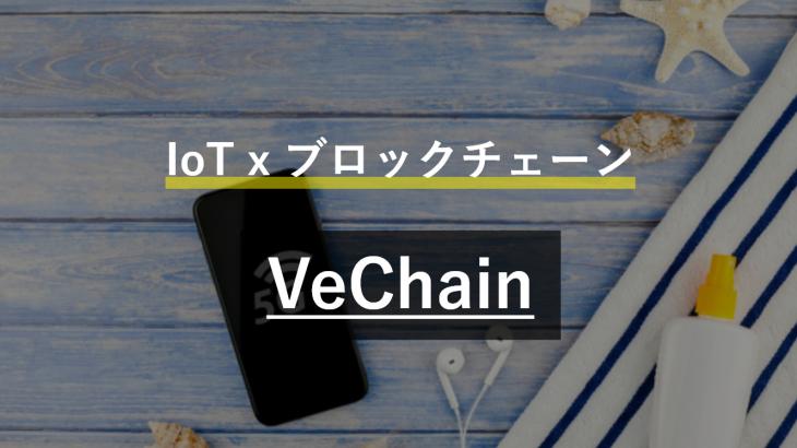 VeChainとは?IoTとの親和性が高いエンタープライズ向けプロジェクト