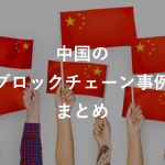 中国で増えるブロックチェーン活用事例まとめ