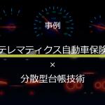 【事例】「テレマティクス自動車保険」の課題を解決する分散型台帳技術Tangle