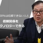 【特別インタビュー:前編】日本IBMブロックチェーンテクニカルリーダー 紫関 昭光 氏