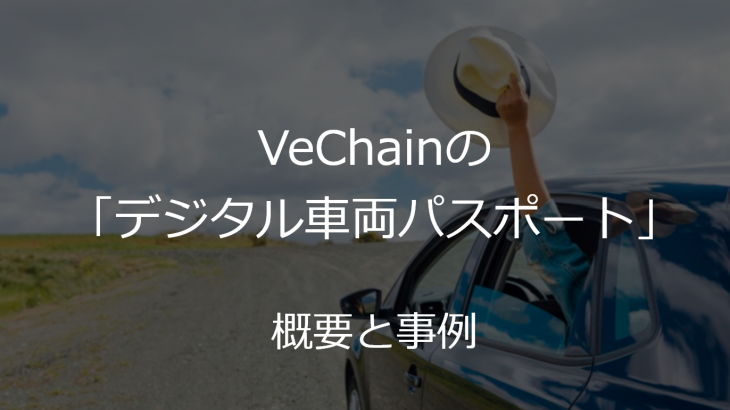 【事例】VeChain:中古車市場の課題をブロックチェーンで解決する方法