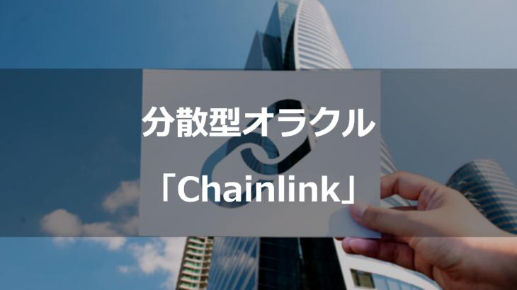 分散型オラクルを実現する有力プロジェクト「Chainlink」とは?