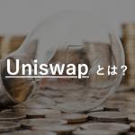 Uniswap(ユニスワップ)とは?Ethereum上で最大の取引高を誇るDEX概説