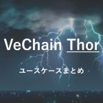 VeChain Thorのユースケースまとめ