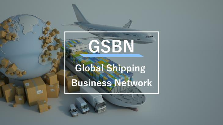 海運コンソーシアム「Global Shipping Business Network 」(GSBN) とは?