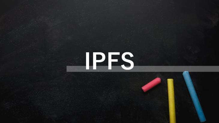 分散型のハイパーメディアプロトコル「IPFS」とは?