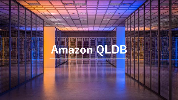 Amazon QLDBとは? 耐改ざん性を備えた中央集権型フルマネージド型台帳データベース