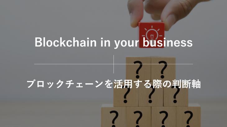 ビジネスでブロックチェーンを活用する際の判断軸は?仮想の事例を基に考える