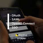 OAuth vs SAML vs OpenID Connect vs SSO それぞれの違い。