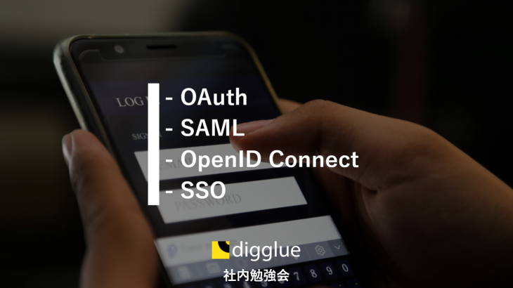 OAuth vs SAML vs OpenID Connect vs SSO それぞれの違い。