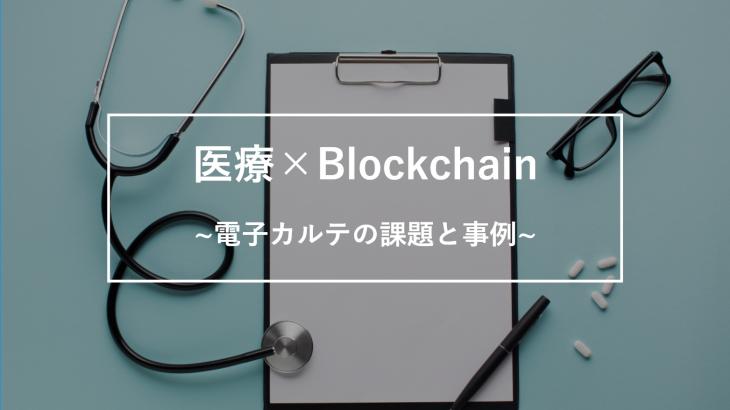医療現場でブロックチェーンは使えるのか?電子カルテの事例を紹介