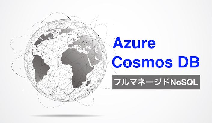 フルマネージドのNoSQLデータベース「Azure Cosmos DB」とは?