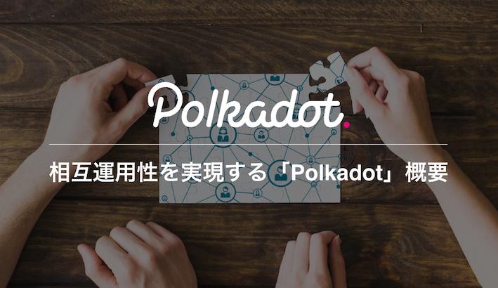 Polkadot(ポルカドット)とは?ブロックチェーンの相互運用性を実現する有力プロジェクト概要