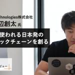 Stake Technologies CEO 渡辺創太 氏【特別インタビュー前編】
