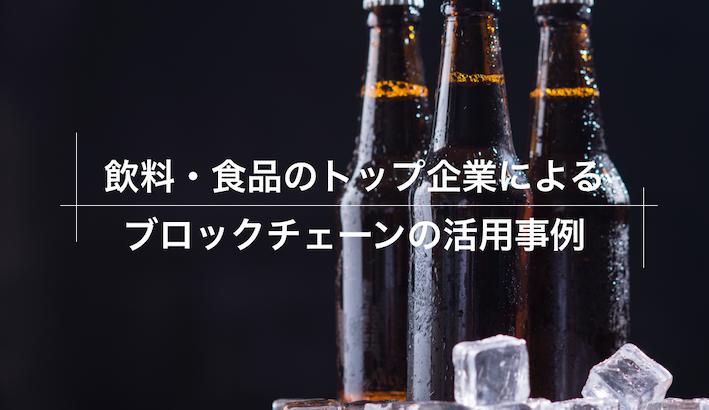 飲料・食品メーカーのトップ企業によるブロックチェーン活用事例とは?