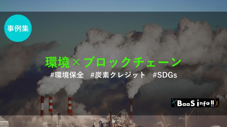 【事例】環境問題にブロックチェーンはどう使える?炭素クレジットやトレーサビリティ担保に