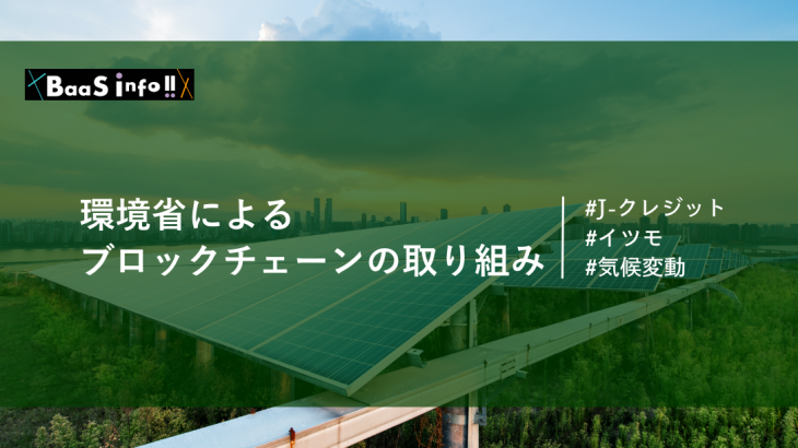 【事例】中央省庁によるブロックチェーンへの取り組みとは?環境省編
